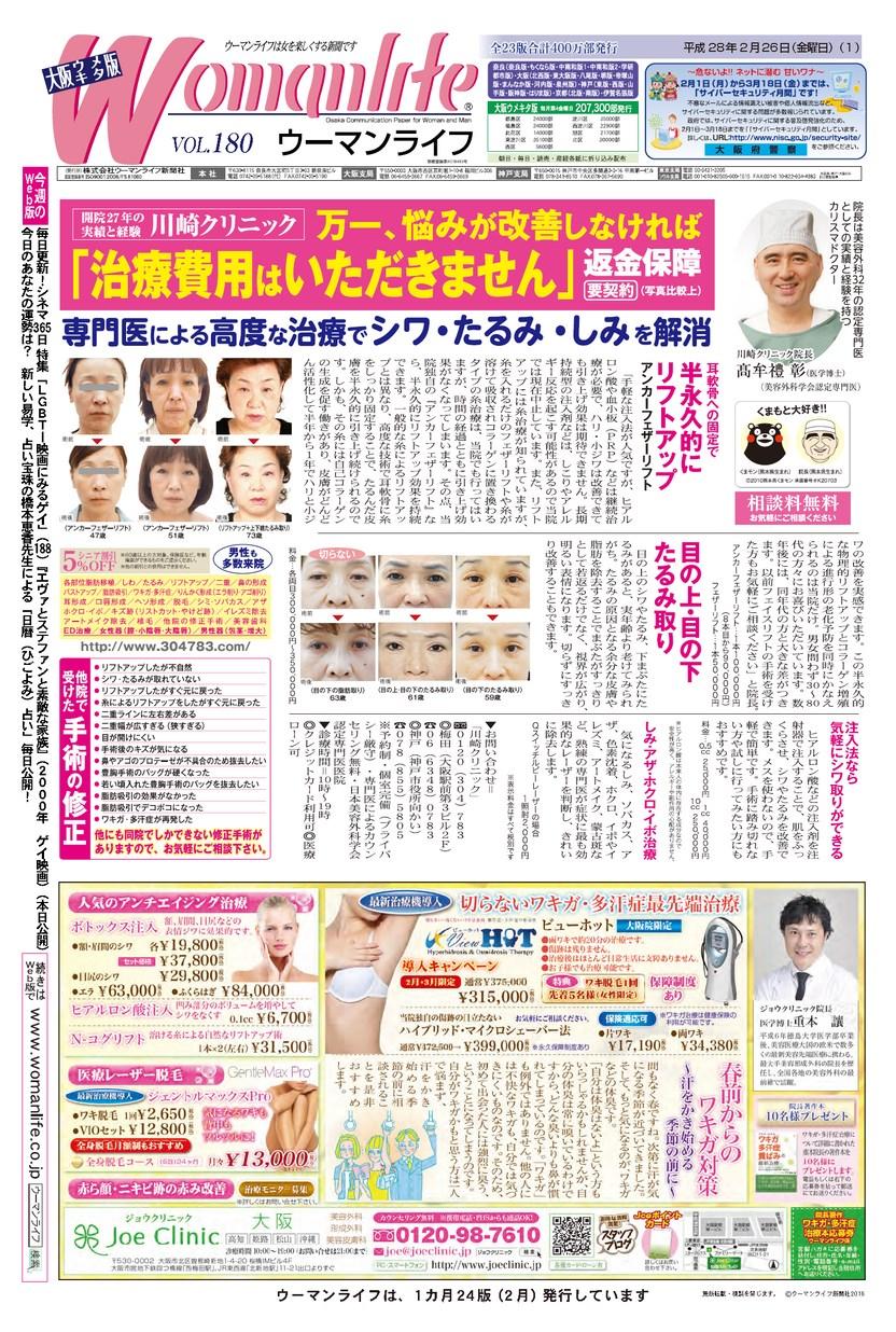 ウーマンライフ大阪ウメキタ版 2016年02月26日号