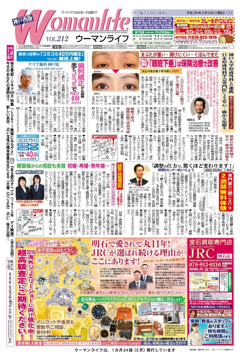 ウーマンライフ神戸西版 2016年02月09日号