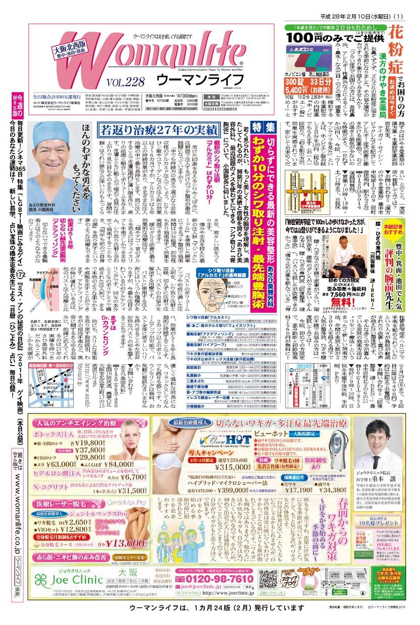 ウーマンライフ大阪北西版 2016年02月10日号