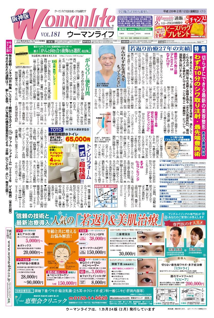 ウーマンライフ阪神版 2016年02月12日号