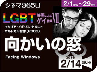 向かいの窓(2004年 ゲイ映画)