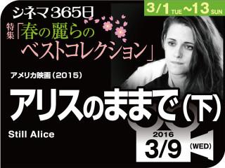 アリスのままで(下)(2015年 社会派映画)