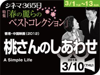 桃さんのしあわせ(2012年 家族映画)