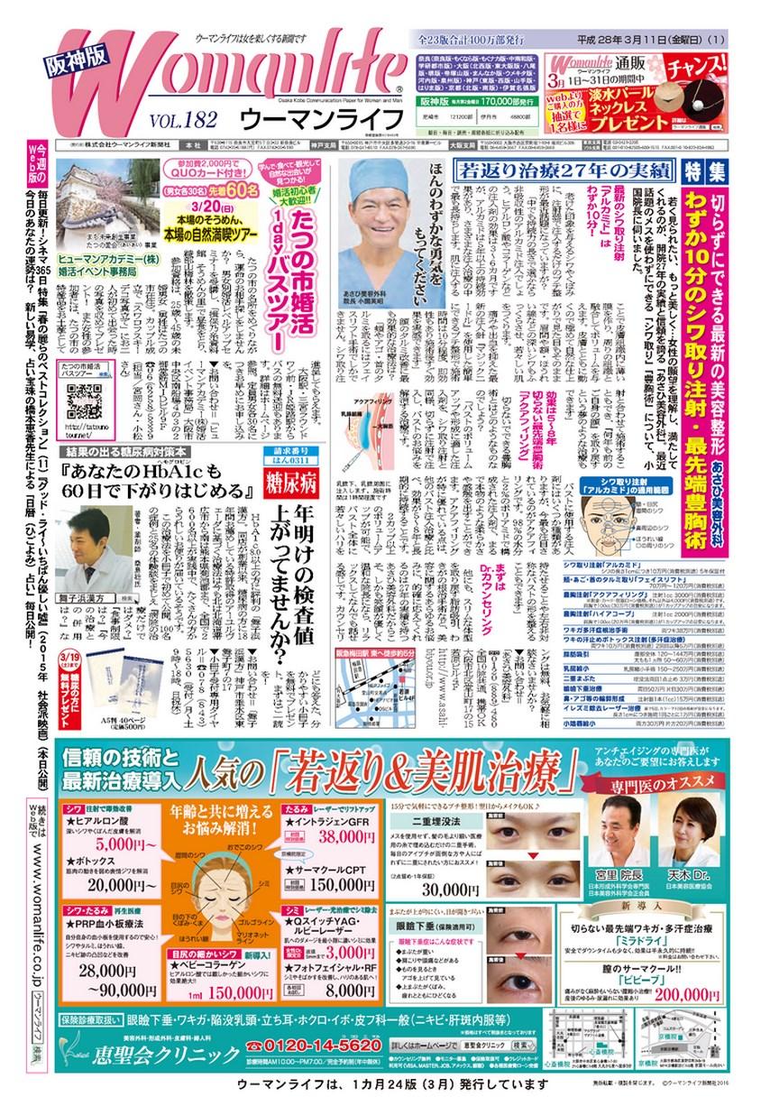 ウーマンライフ阪神版 2016年03月11日号