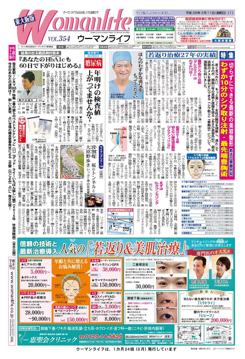 ウーマンライフ東大阪版 2016年03月11日号