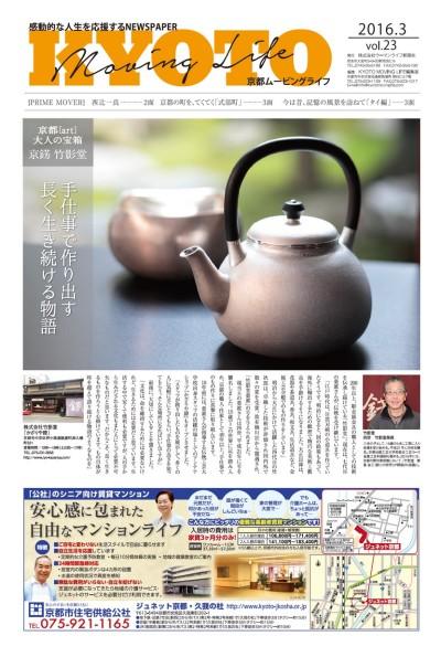 京都ムービングライフ vol.23 2016年03月12日号