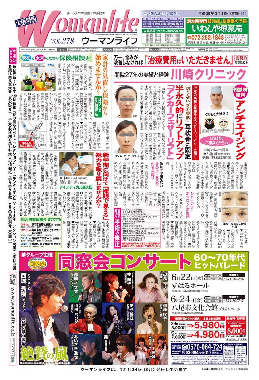 ウーマンライフ大阪堺版 2016年03月03日号