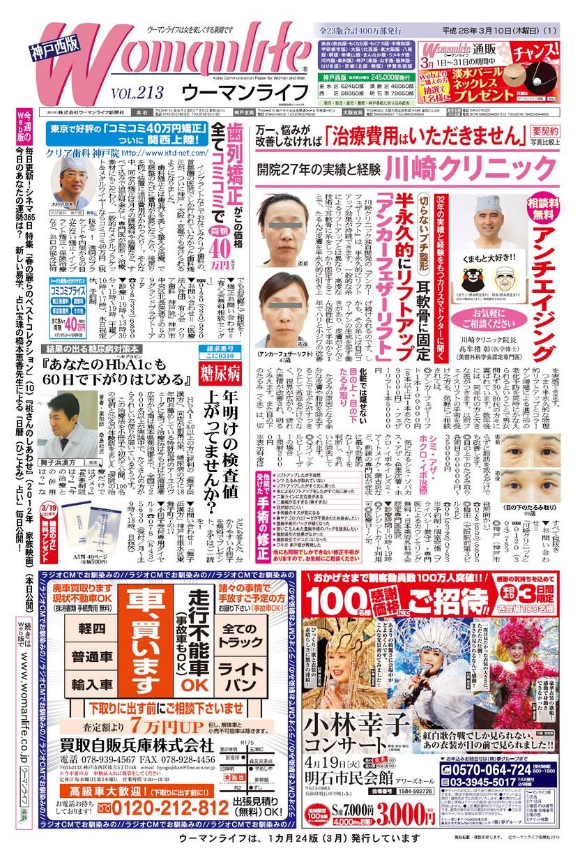 ウーマンライフ神戸西版 2016年03月10日号