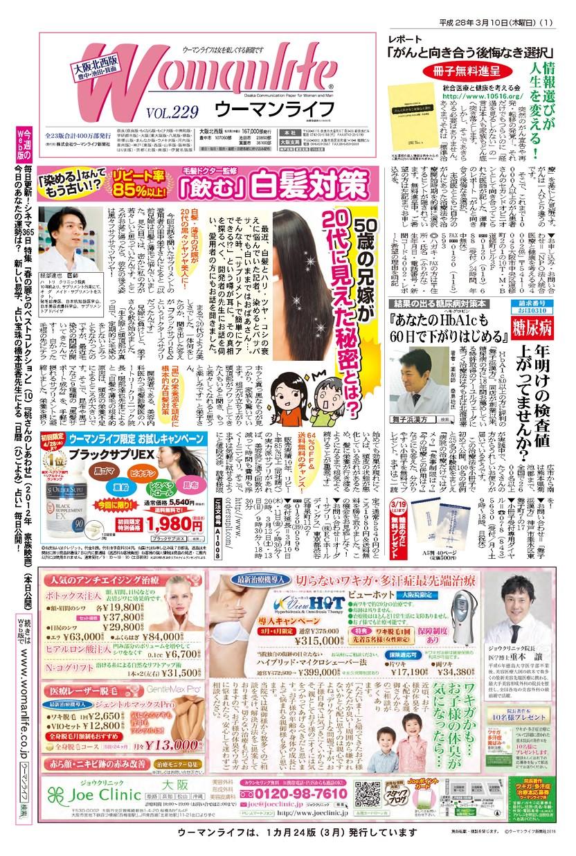 ウーマンライフ大阪北西版 2016年03月10日号