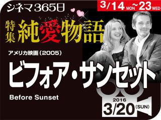 ビフォア・サンセット(2004年 恋愛映画)