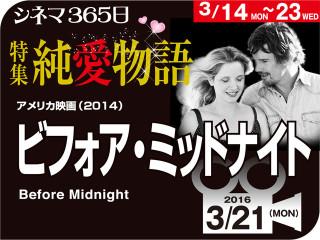 ビフォア・ミッドナイト(2014年 恋愛映画)