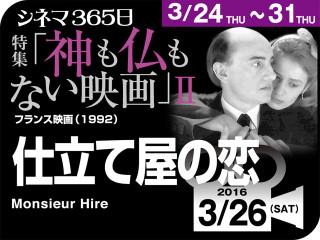 仕立屋の恋(1992年 恋愛映画)