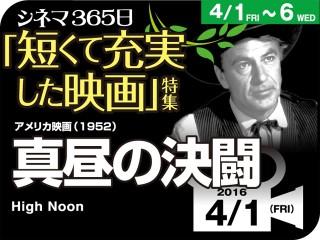 真昼の決闘(1952年 西部劇映画)