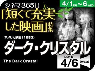 ダーククリスタル(1983年 ファンタジー映画)