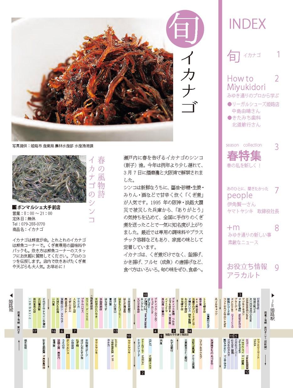 みゆき通り通信 姫路!ダイスキ!2016年 春号