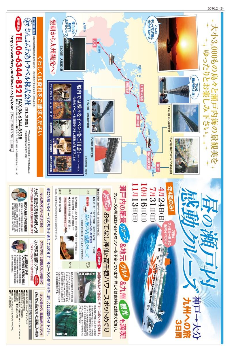 タカシマヤ通販同送マガジン もちつもたれつ 2016年 春号