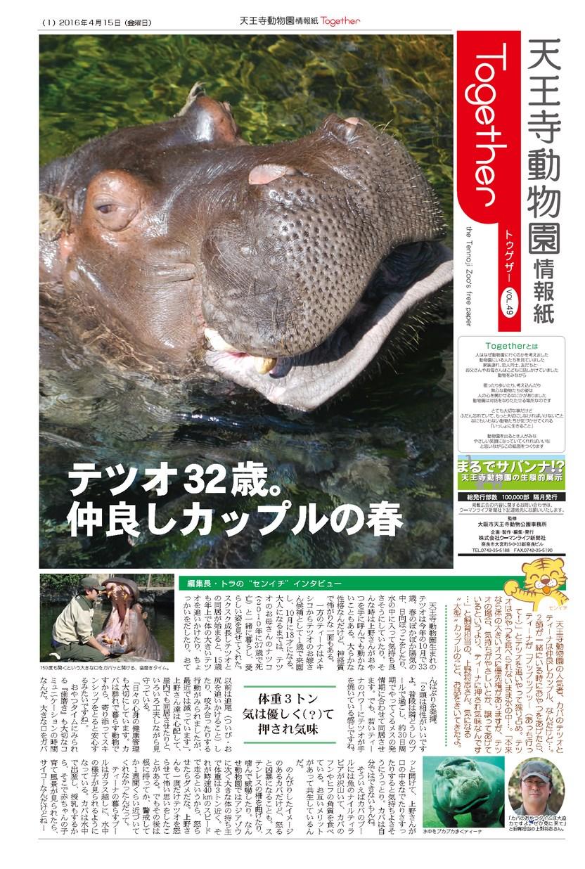 天王寺動物園情報誌 Togerher(トゥゲザー) 2016年04月15日号
