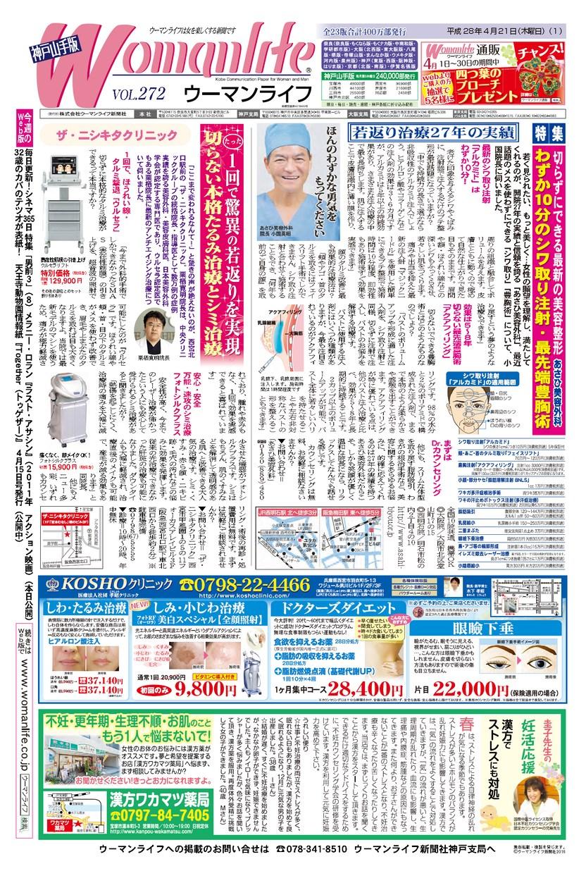 ウーマンライフ神戸山手版 2016年04月21日号