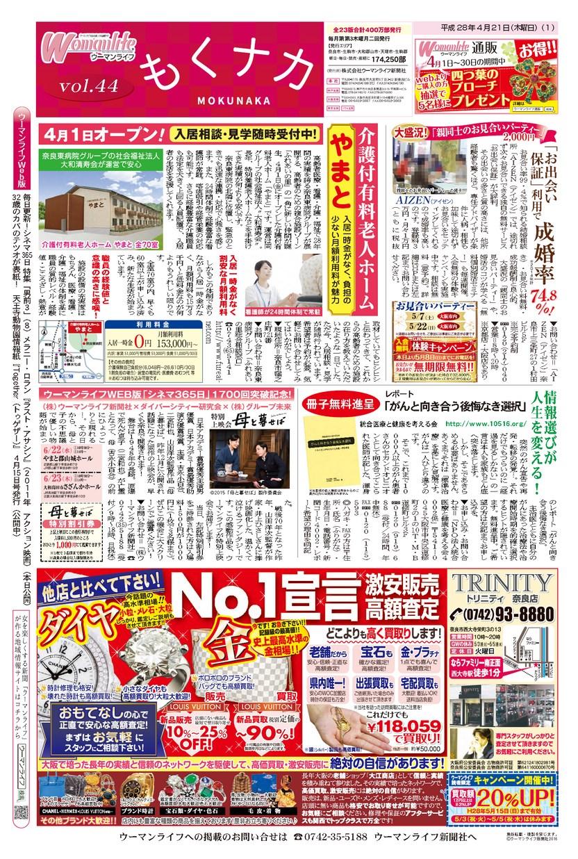 女を楽しくする新聞 ウーマンライフ もくナカ版 2016年04月21日号