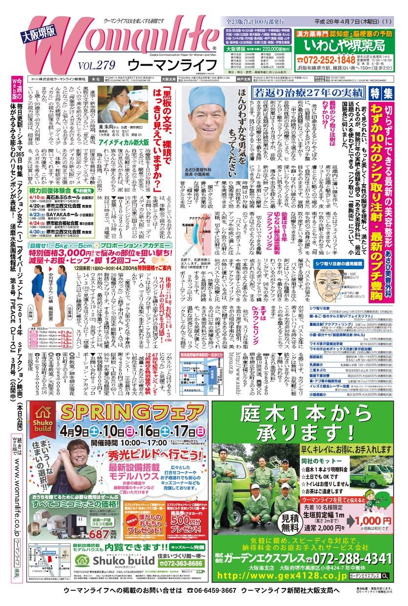 ウーマンライフ大阪堺版 2016年03月07日号