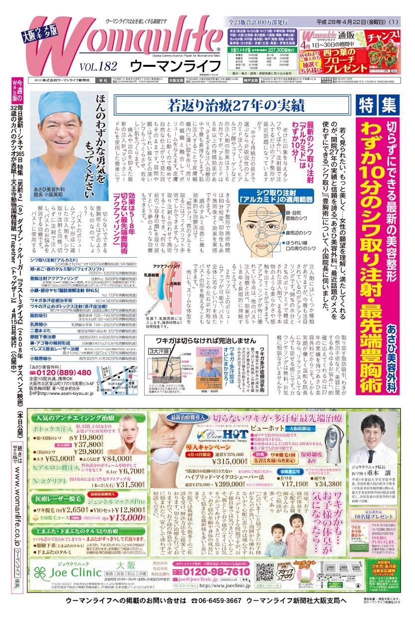 ウーマンライフ大阪ウメキタ版 2016年04月22日号
