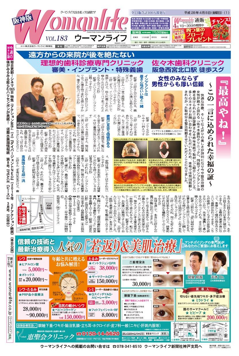 ウーマンライフ阪神版 2016年04月08日号