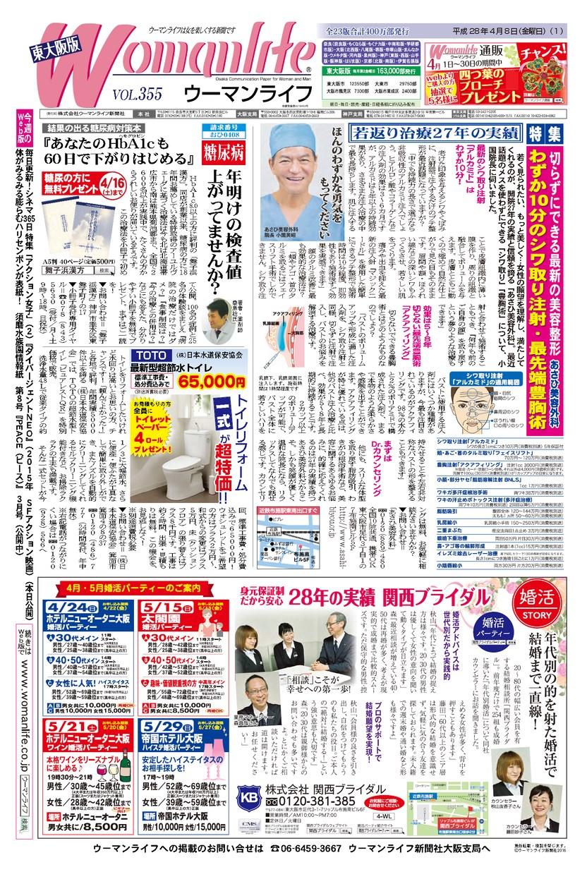 ウーマンライフ東大阪版 2016年04月08日号