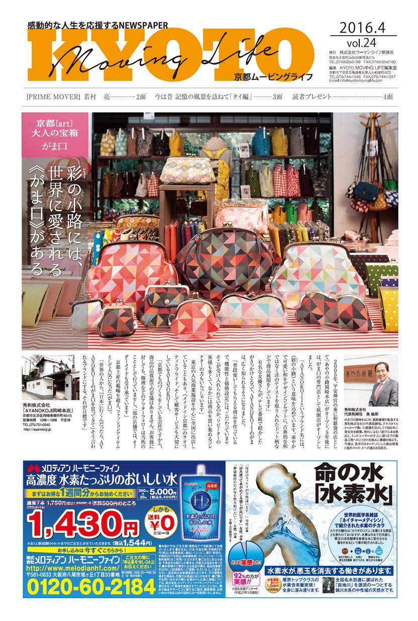 京都ムービングライフ vol.24 2016年04月09日号