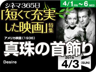 真珠の首飾り(1936年 コメディ映画)