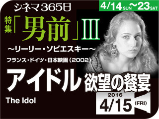 アイドル(2002年 社会派映画)
