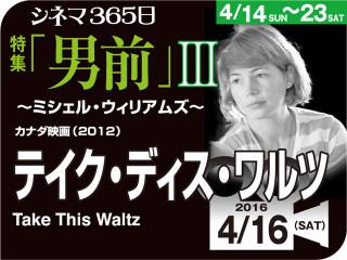 テイク・ディス・ワルツ(2012年 恋愛映画)