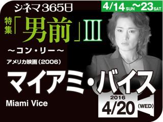マイアミ・バイス(2006年 アクション映画)