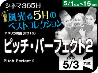 ピッチ・パーフェクト2(2015年 青春映画)