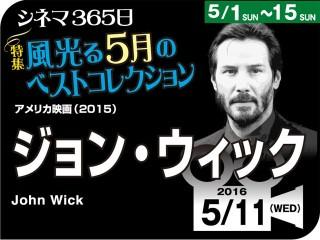 ジョン・ウィック(2015年 アクション映画)