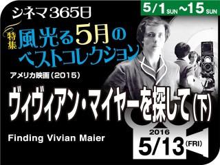 ヴィヴィアン・マイヤーを探して(下)(2015年 ドキュメンタリー映画)