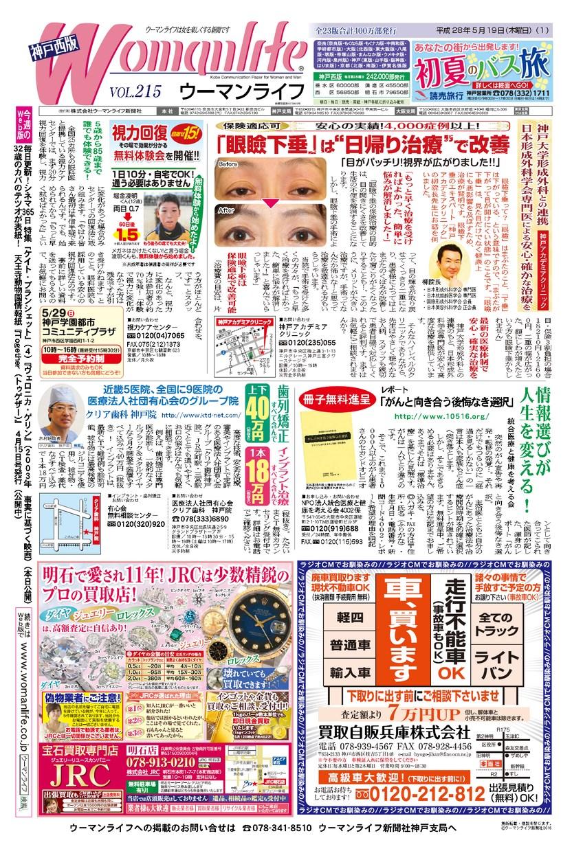 ウーマンライフ神戸西版 2016年05月19日号
