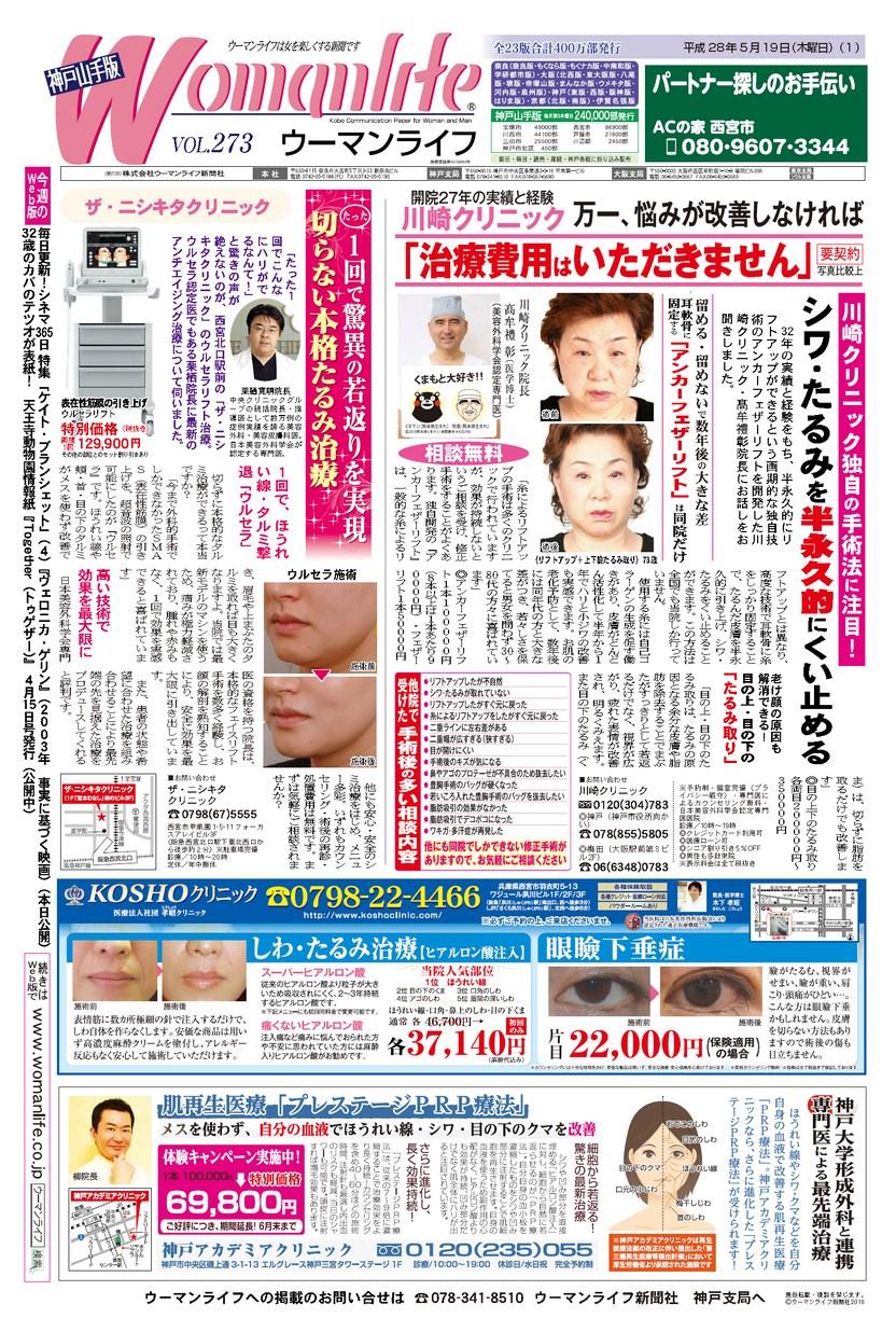 ウーマンライフ神戸山手版 2016年05月19日号