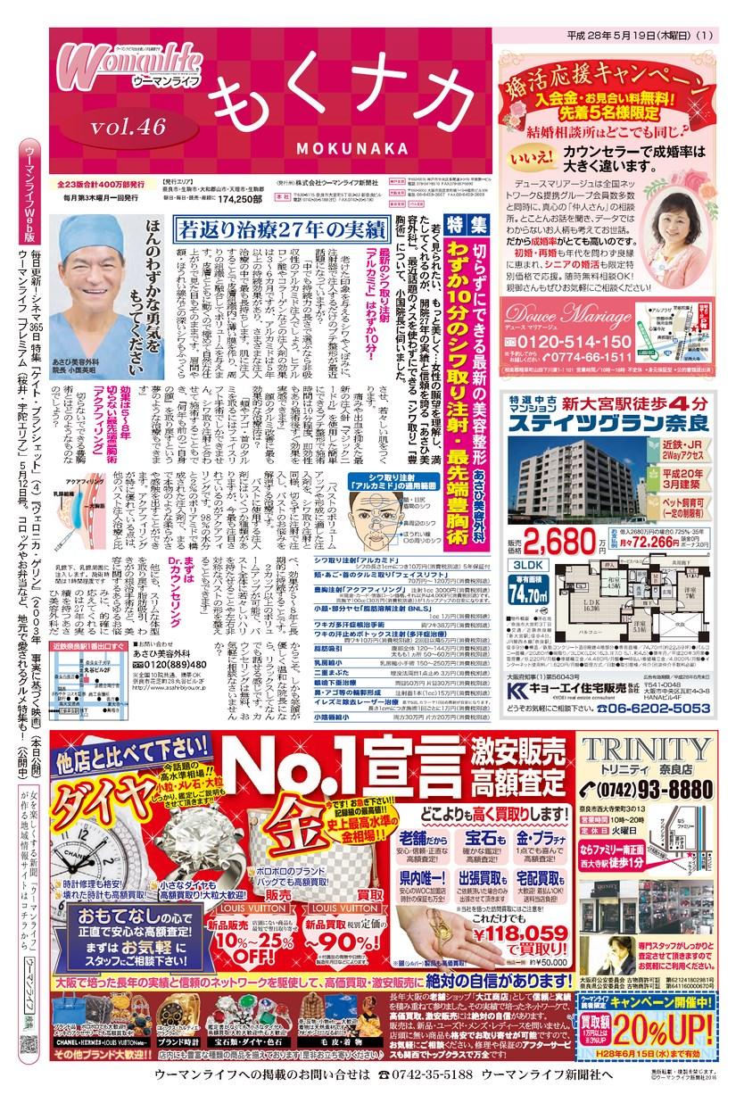 女を楽しくする新聞 ウーマンライフ もくナカ版 2016年05月19日号
