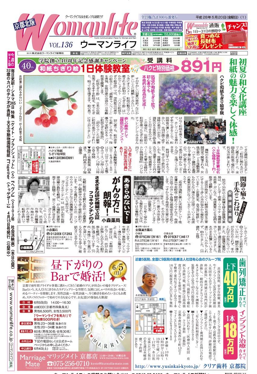 ウーマンライフ京都北版 2016年05月20日号