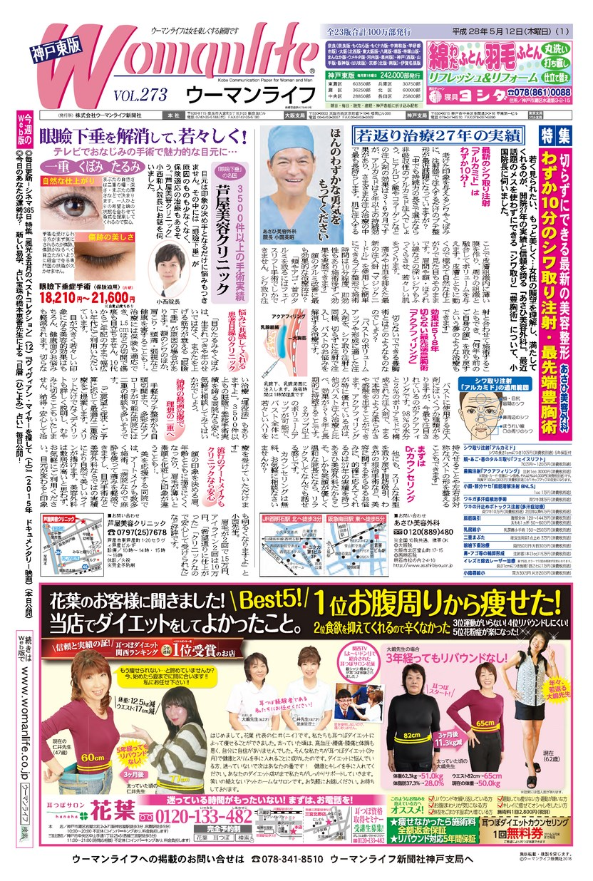 ウーマンライフ神戸東版 2016年05月12日号