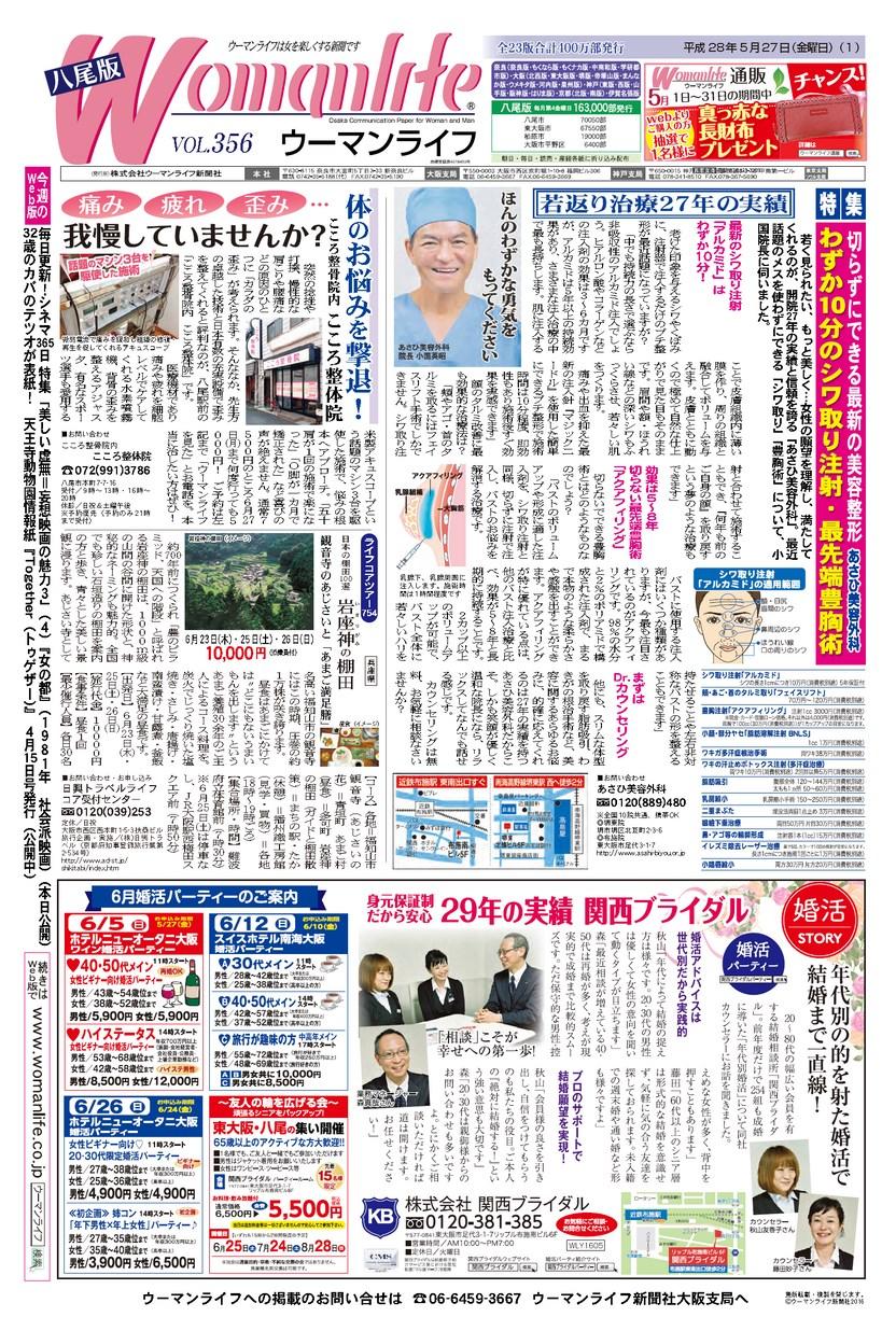 ウーマンライフ大阪八尾版 2016年05月27日号