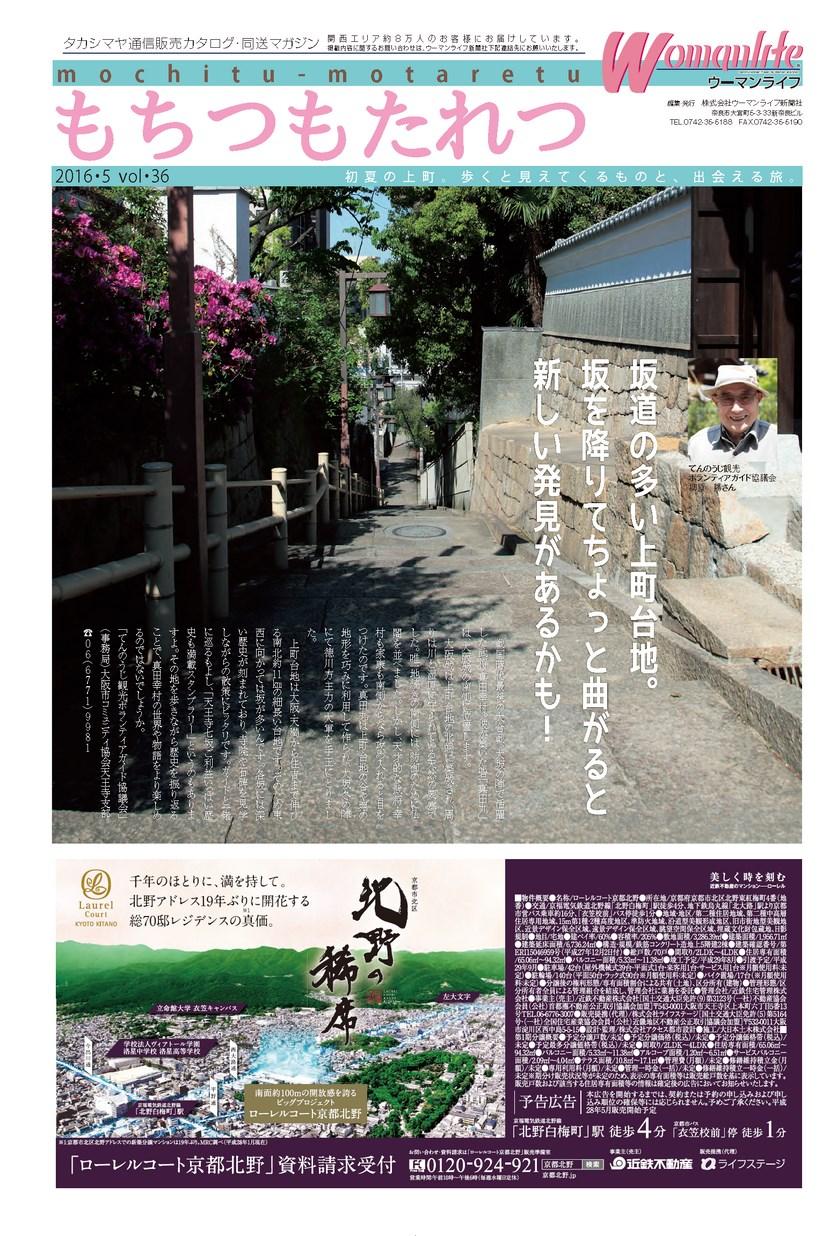 タカシマヤ通販同送マガジン もちつもたれつ 2016年 夏号