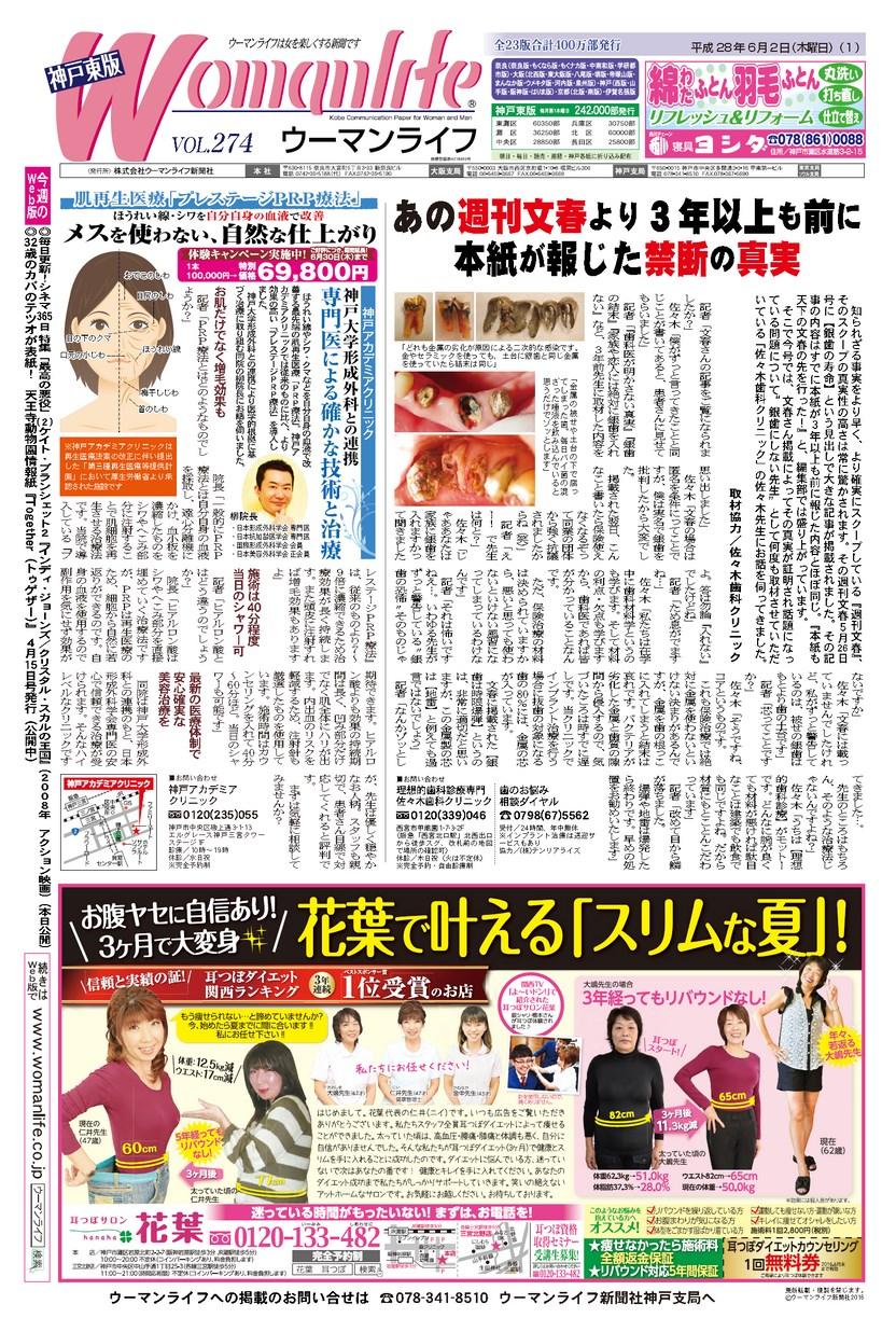 ウーマンライフ神戸東版 2016年06月02日号