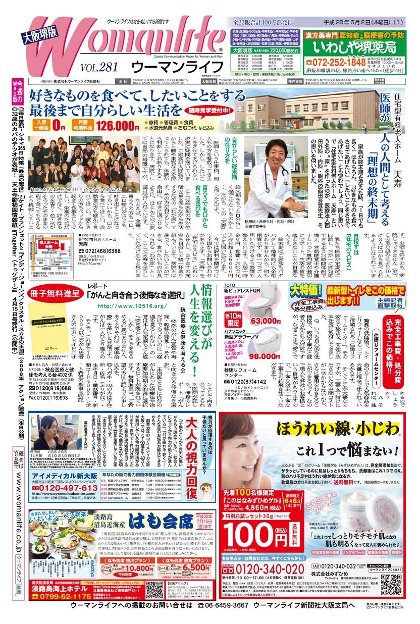 ウーマンライフ大阪堺版 2016年06月02日号