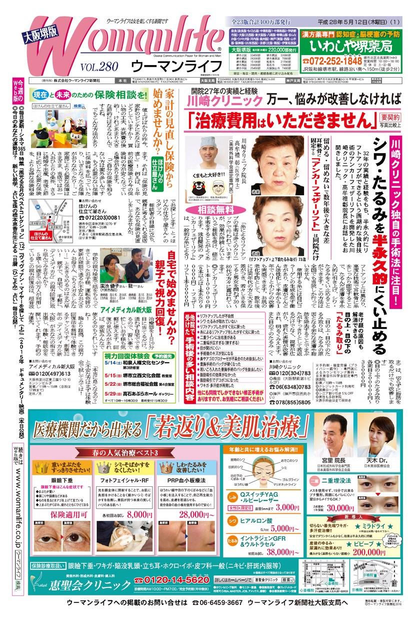 ウーマンライフ大阪堺版 2016年05月12日号