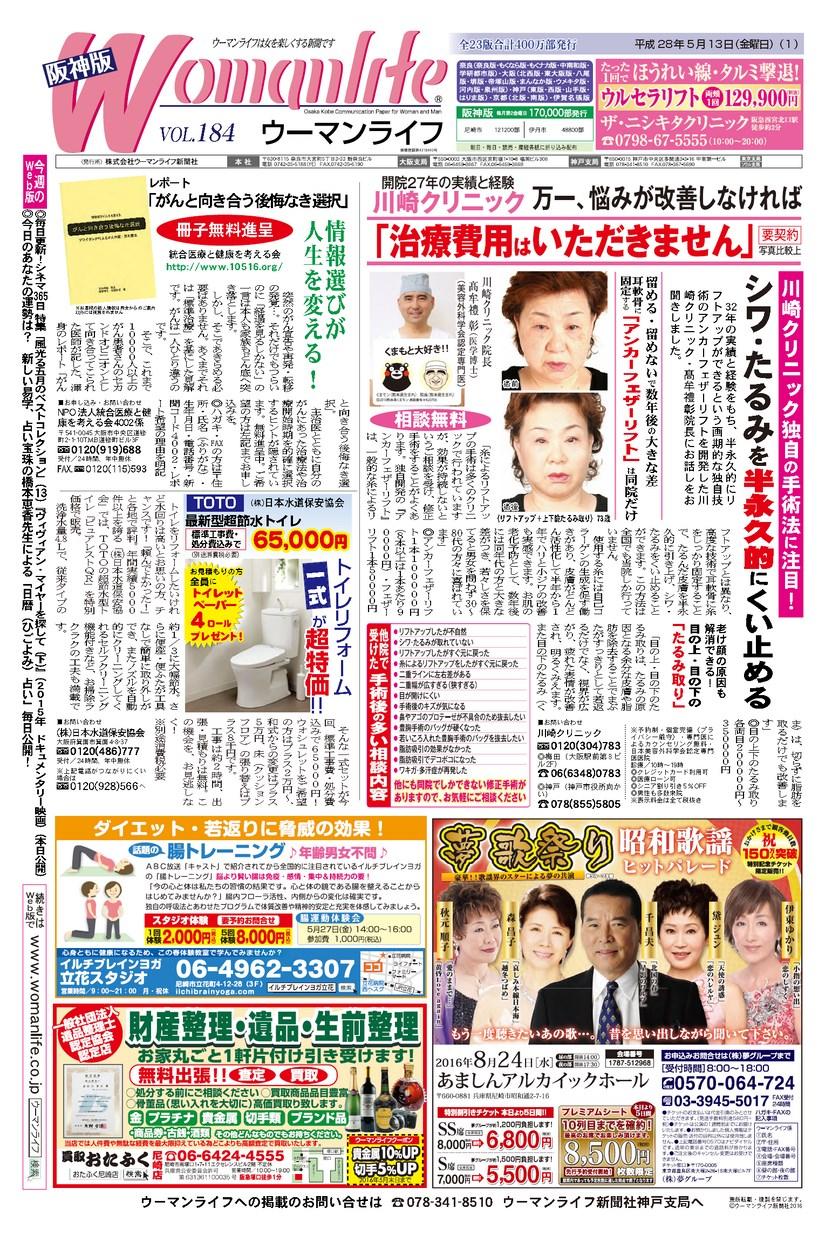 ウーマンライフ阪神版 2016年05月13日号