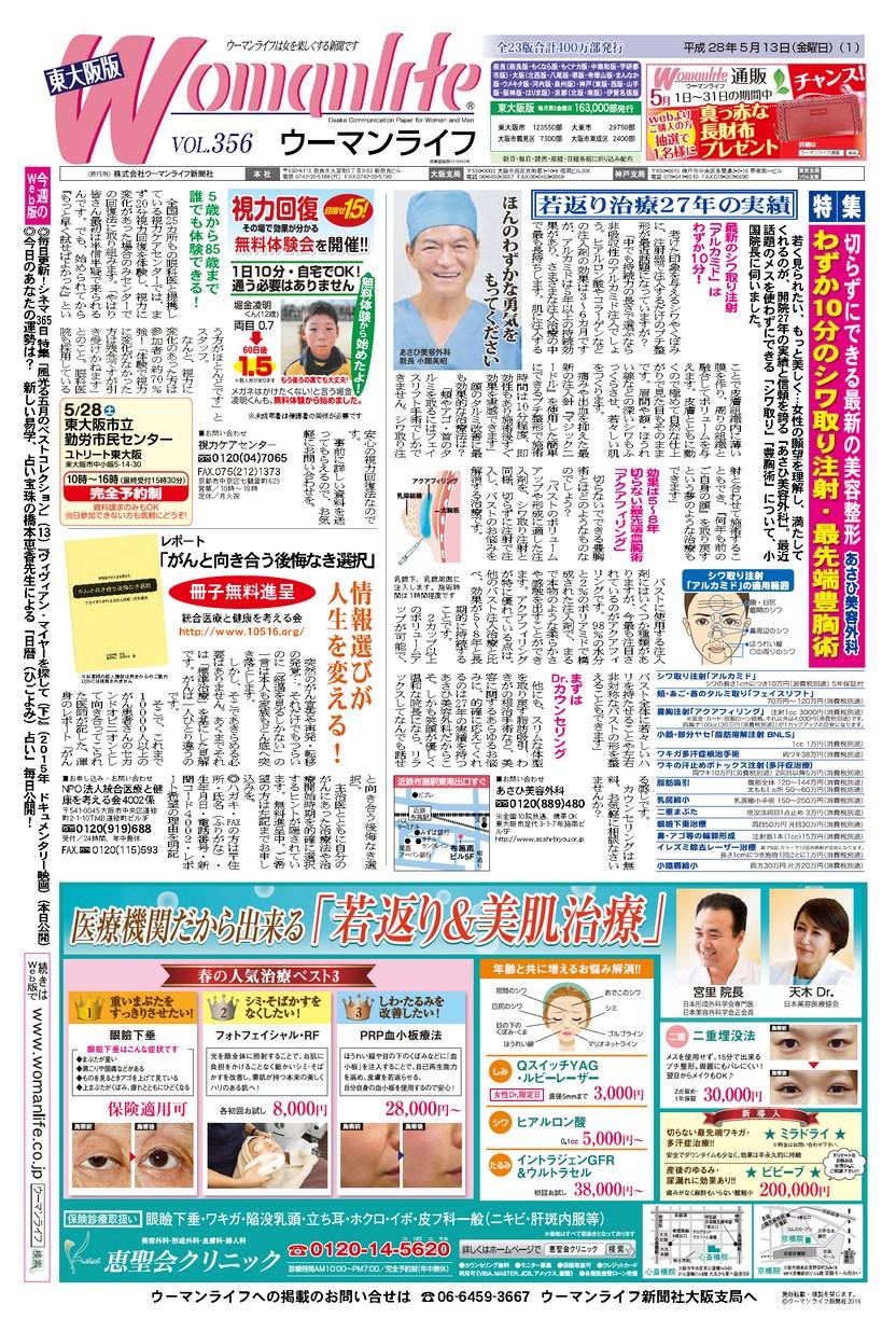 ウーマンライフ東大阪版 2016年05月13日号