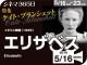 エリザベス(1999年 伝記映画)