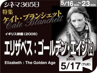 エリザベス ゴールデン・エイジ(上)(1999年 伝記映画)