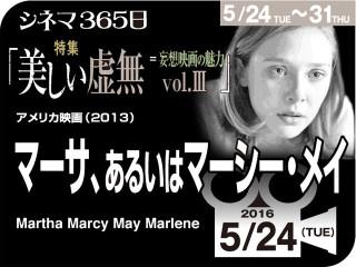 マーサ、あるいはマーシー・メイ(2011年 社会派映画)
